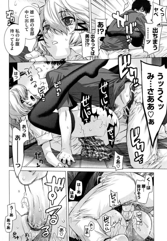 【エロ漫画】いつもケンカばかりしているメガネくんに催眠術をかけるJK。あれこれ聞かれて意に反して答えてしまうメガネくんw【無料 エロ同人】 (14)