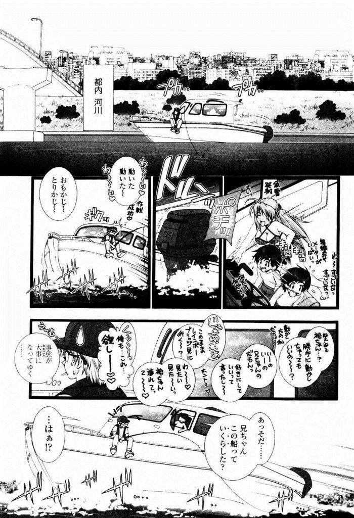 【エロ漫画】日曜日の早朝、長男が盗んできたクルーズ船で河川を爆走する兄妹!!東京湾の真ん中で燃料付属で停止して漂流ww【無料 エロ同人】 (3)