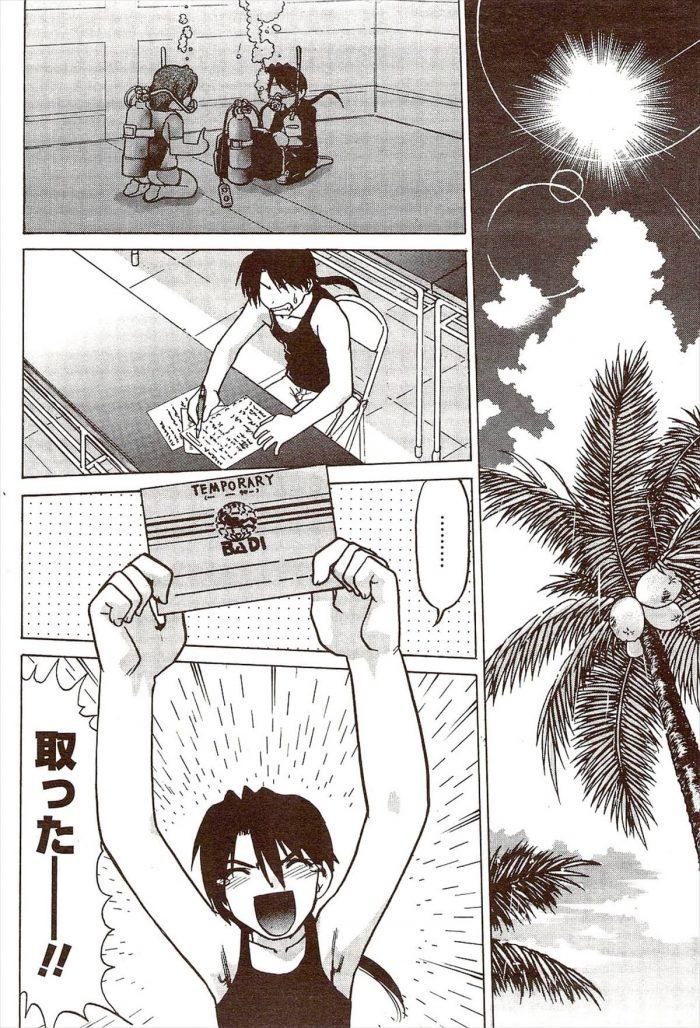 【エロ漫画】スキューバダイビングのインストラクターをしている巨乳お姉さんががんばってライセンスを取った教え子の青年と青姦セックス♡【無料 エロ同人】 (5)