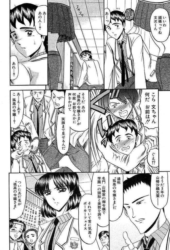 【エロ漫画】学校の準備室で名家の令嬢で先輩である巨乳の制服JKのオナニーを目撃してしまった少年【無料 エロ同人】 (4)