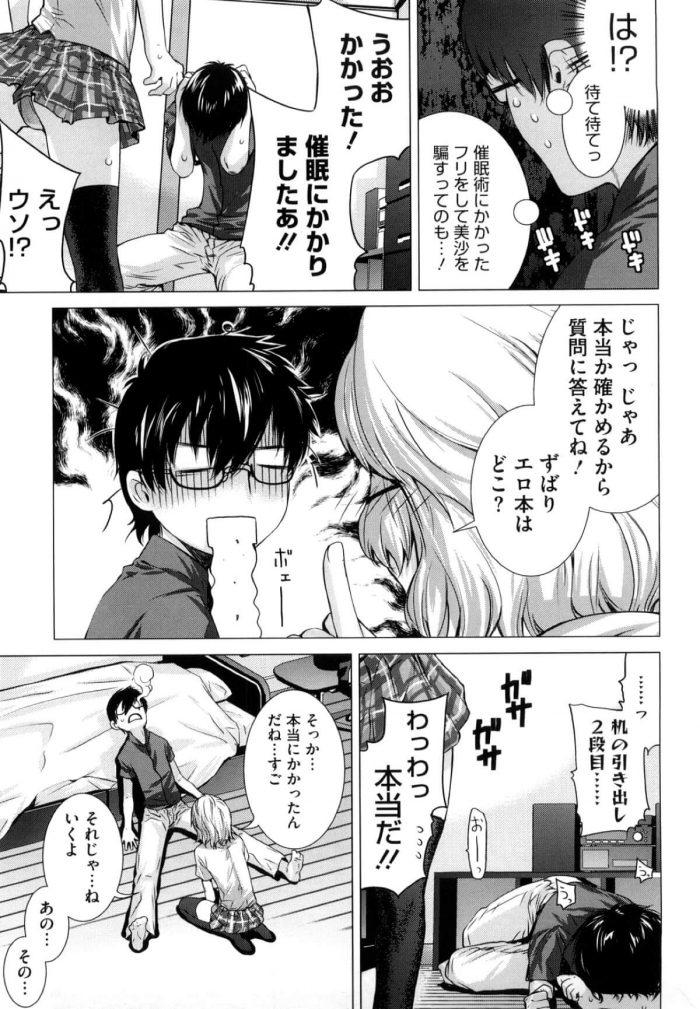 【エロ漫画】いつもケンカばかりしているメガネくんに催眠術をかけるJK。あれこれ聞かれて意に反して答えてしまうメガネくんw【無料 エロ同人】 (3)
