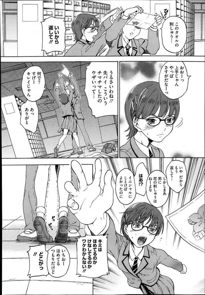 【エロ漫画】ほつれた制服のボタンを直してくれたショートカットで手芸部の眼鏡っ子JKに恋した少年【無料 エロ同人】 (6)