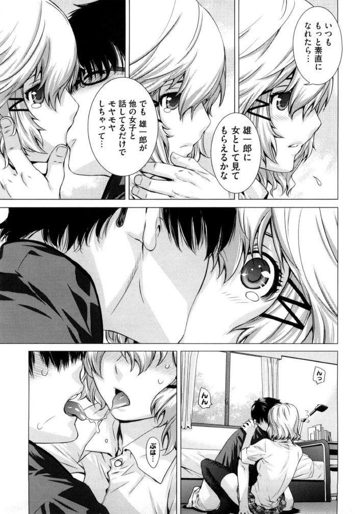 【エロ漫画】いつもケンカばかりしているメガネくんに催眠術をかけるJK。あれこれ聞かれて意に反して答えてしまうメガネくんw【無料 エロ同人】 (7)