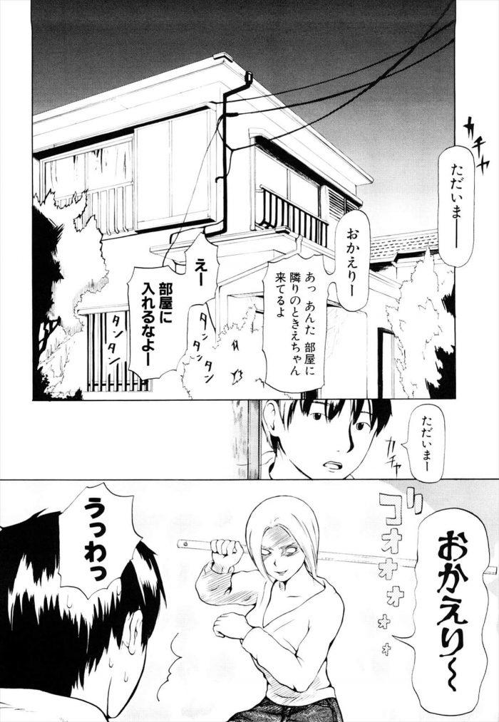 【エロ漫画】いつも可愛がってる隣の家の少年が他の女の子と話しているのを目撃してショックを受けるお姉さん【無料 エロ同人】 (2)