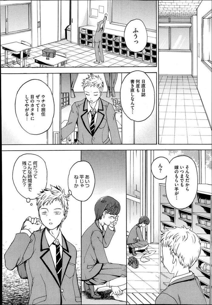 【エロ漫画】ほつれた制服のボタンを直してくれたショートカットで手芸部の眼鏡っ子JKに恋した少年【無料 エロ同人】 (4)