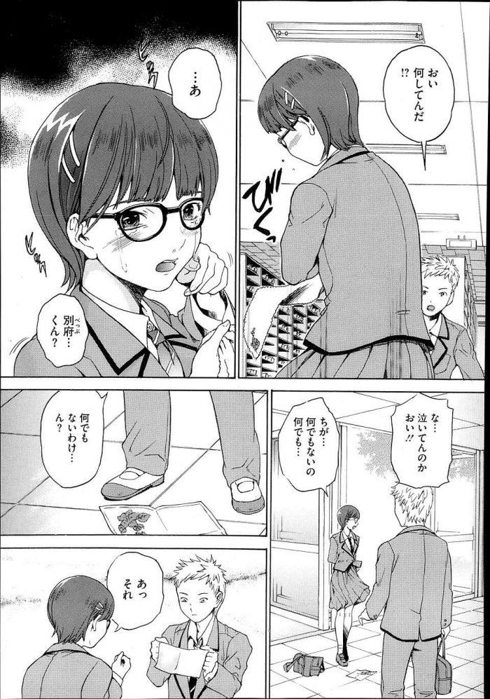 【エロ漫画】ほつれた制服のボタンを直してくれたショートカットで手芸部の眼鏡っ子JKに恋した少年【無料 エロ同人】 (5)