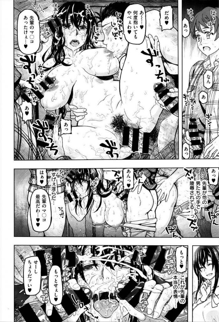 【エロ漫画】大学の先輩で天使のお姉さんのような巨乳JDにあこがれてる少年が自分の家で飲み会やって逆陵辱で脱童貞www【無料 エロ同人】 (16)