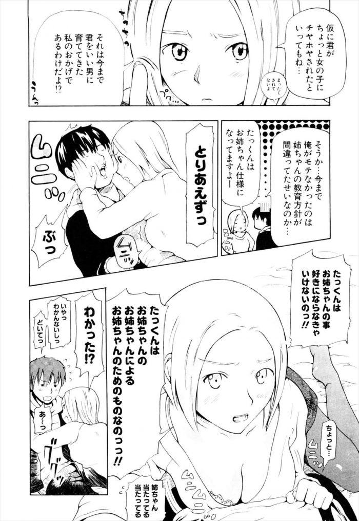 【エロ漫画】いつも可愛がってる隣の家の少年が他の女の子と話しているのを目撃してショックを受けるお姉さん【無料 エロ同人】 (4)