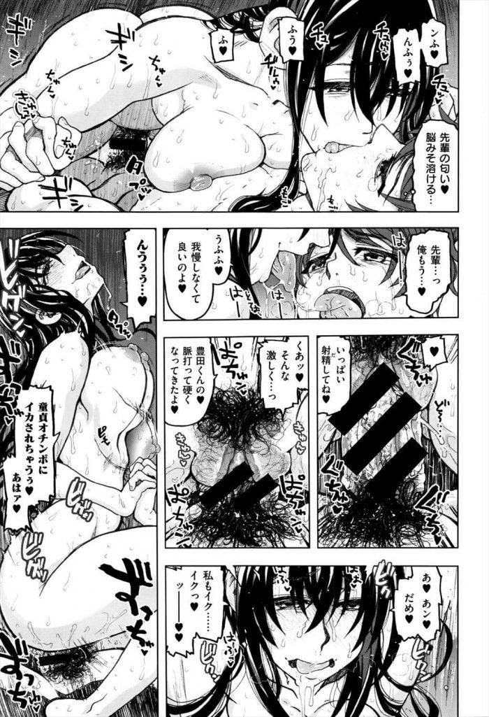 【エロ漫画】大学の先輩で天使のお姉さんのような巨乳JDにあこがれてる少年が自分の家で飲み会やって逆陵辱で脱童貞www【無料 エロ同人】 (5)