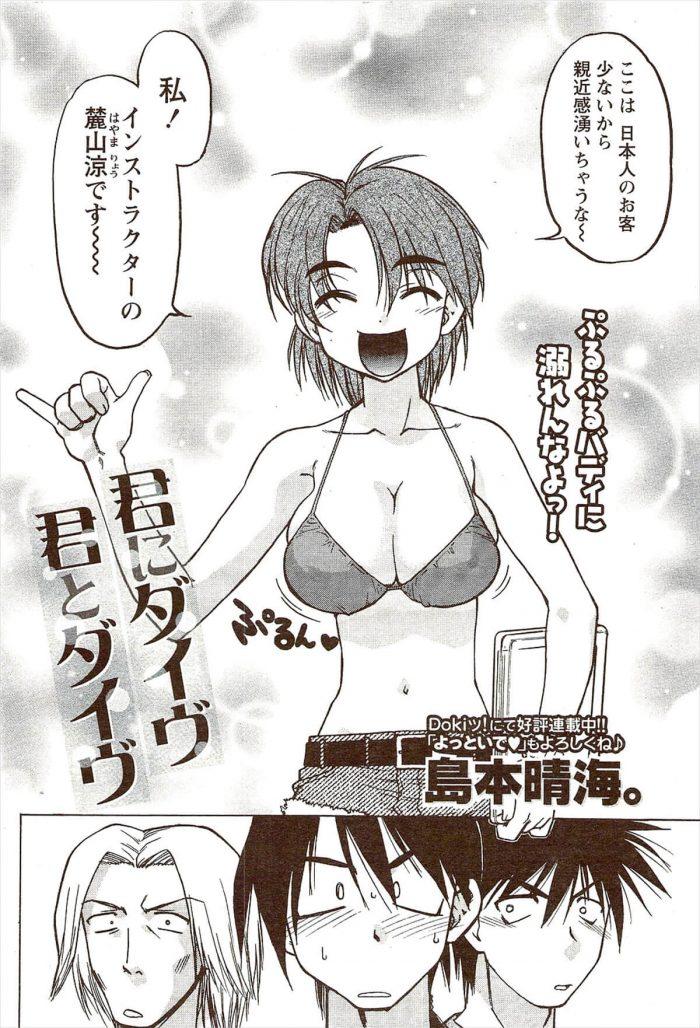 【エロ漫画】スキューバダイビングのインストラクターをしている巨乳お姉さんががんばってライセンスを取った教え子の青年と青姦セックス♡【無料 エロ同人】 (1)