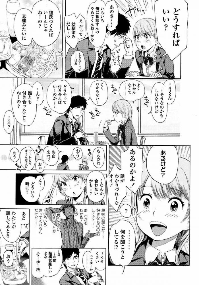 【エロ漫画】いつも放課後いっしょに遊んでいた友達に彼氏ができて寂しくなっちゃった貧乳の制服JK【無料 エロ同人】 (3)