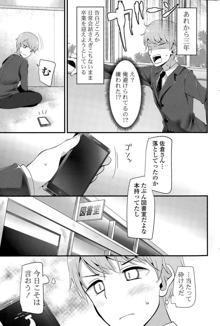 【エロ漫画】入学式に出会ったニーソックスの制服JKに一目惚れした少年!!なんの発展もないまま3年間過ぎようとしていた矢先…【無料 エロ同人】 (3)
