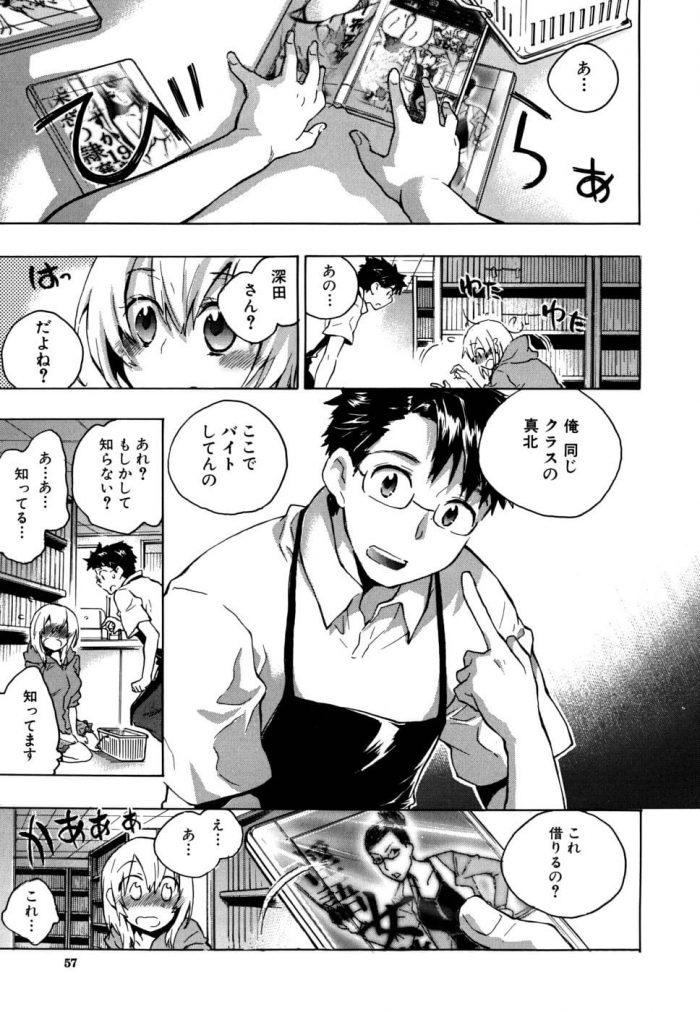 【エロ漫画】レンタル店でエロDVDを借りようとして転んだ巨乳JK!!それをきっかけに親密になったクラスメイトでお店でバイトしてたメガネくんww【無料 エロ同人】 (3)