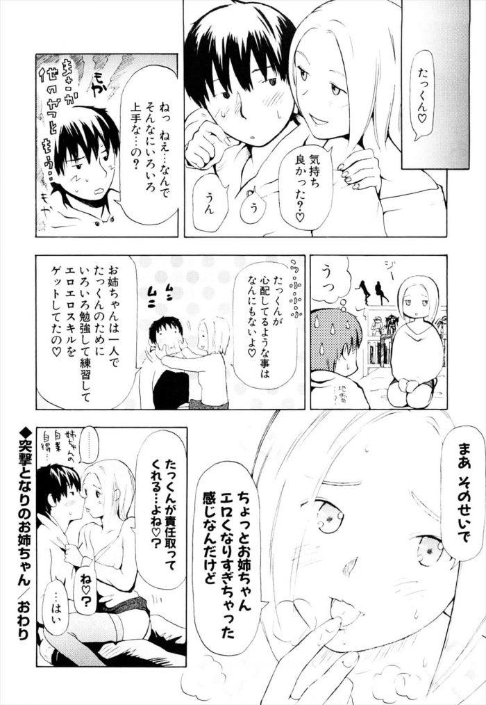 【エロ漫画】いつも可愛がってる隣の家の少年が他の女の子と話しているのを目撃してショックを受けるお姉さん【無料 エロ同人】 (16)