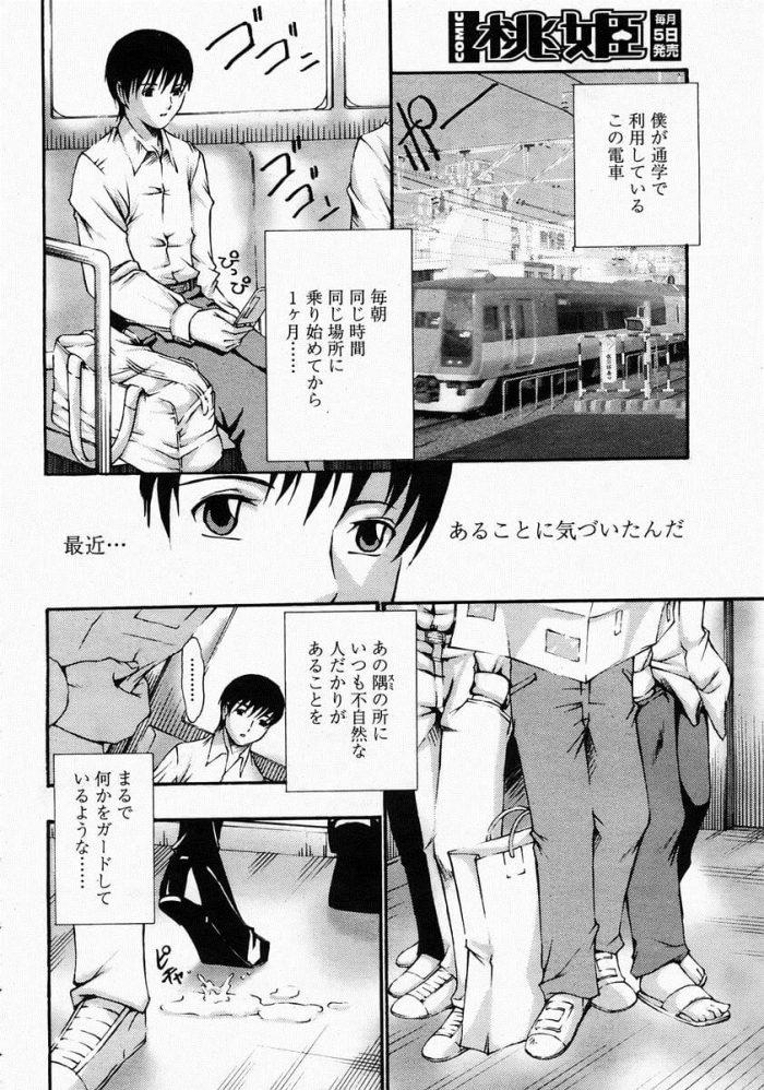 【エロ漫画】いつもできてる不自然な人だかりを覗くと、クラスメイトでニーソックスの制服JKが痴漢たちとセックスしてるw【無料 エロ同人】 (2)
