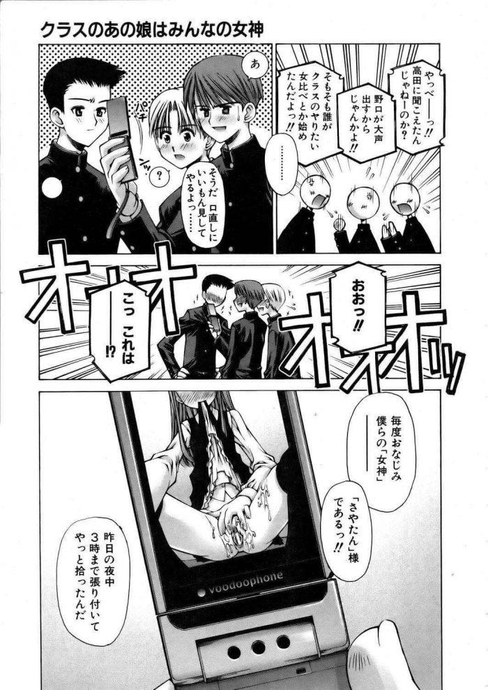 【エロ漫画】学校でも地味で目立たたなくコミュ障の制服JKが学校のトイレでニーソックスの足を広げてオナニー自撮りをネットにアップwww【無料 エロ同人】 (3)