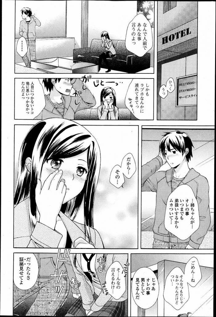 【エロ漫画】元カレに絡まれて困っている姉を助けてラブホに直行した青年。弟扱いじゃなく男として見てほしいと告白して姉弟セックス!【無料 エロ同人】 (6)