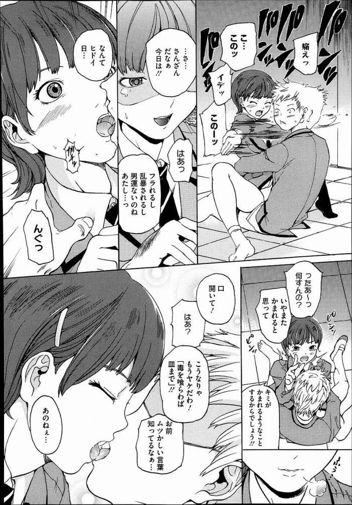 【エロ漫画】ほつれた制服のボタンを直してくれたショートカットで手芸部の眼鏡っ子JKに恋した少年【無料 エロ同人】 (12)