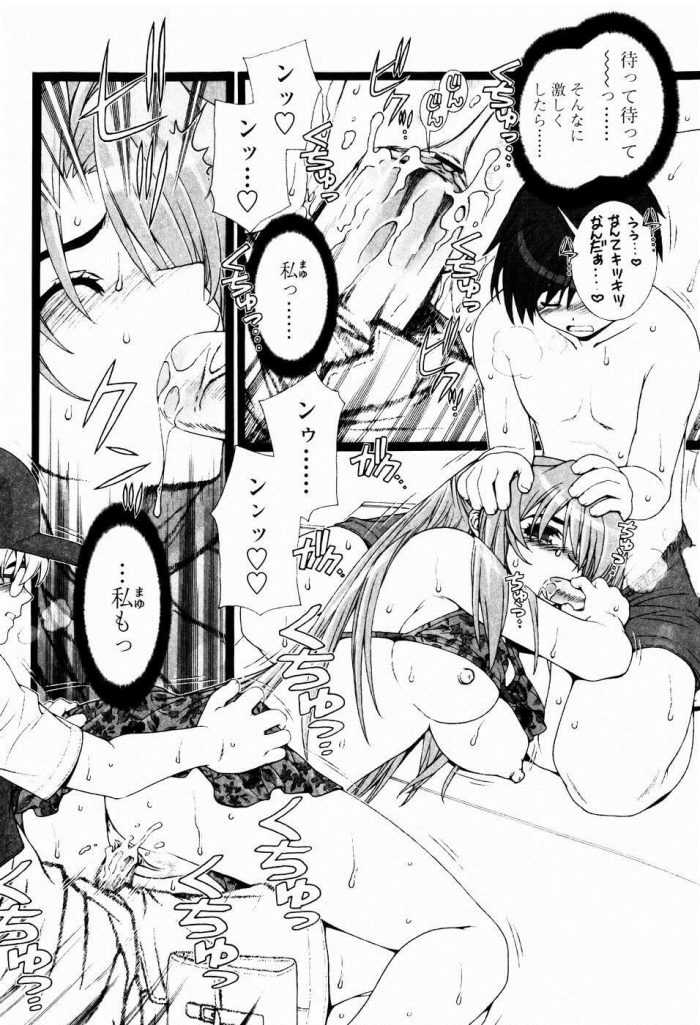 【エロ漫画】日曜日の早朝、長男が盗んできたクルーズ船で河川を爆走する兄妹!!東京湾の真ん中で燃料付属で停止して漂流ww【無料 エロ同人】 (22)