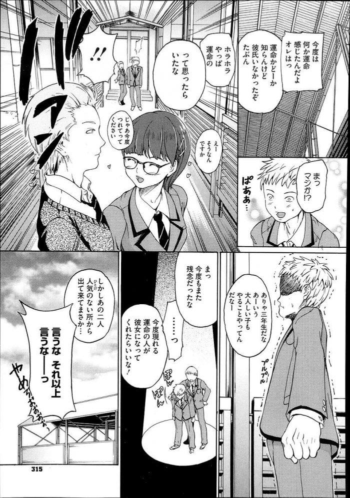 【エロ漫画】ほつれた制服のボタンを直してくれたショートカットで手芸部の眼鏡っ子JKに恋した少年【無料 エロ同人】 (3)