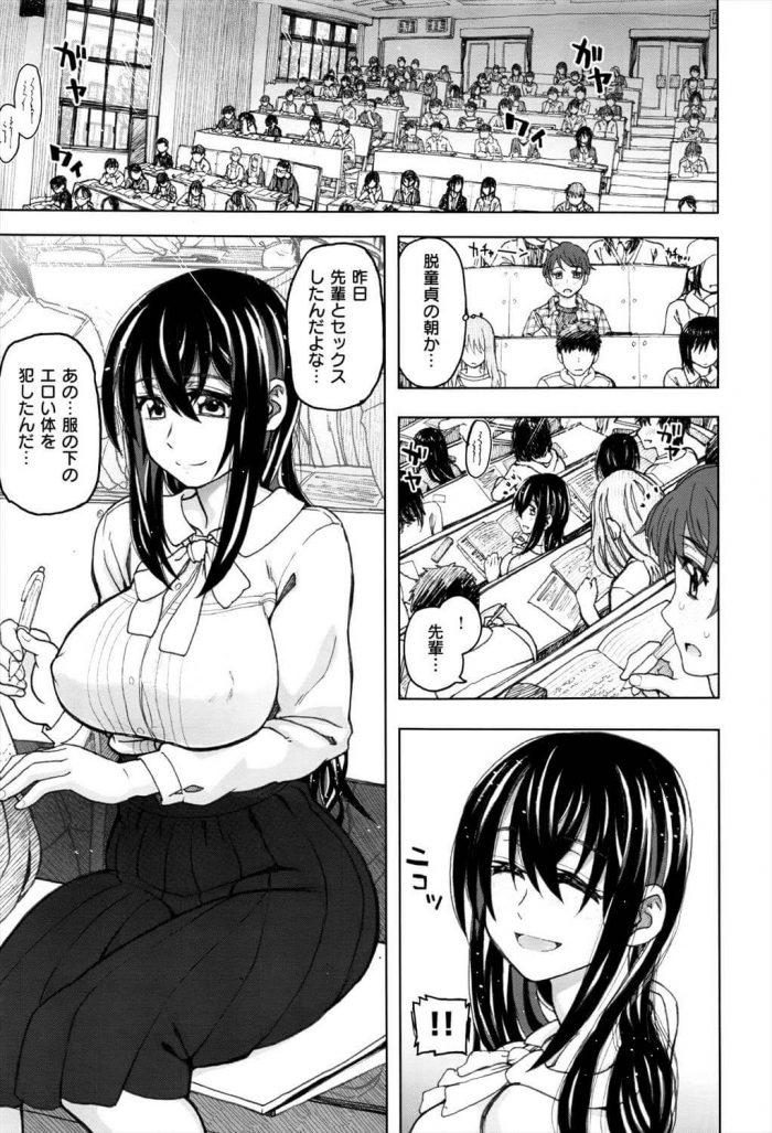 【エロ漫画】大学の先輩で天使のお姉さんのような巨乳JDにあこがれてる少年が自分の家で飲み会やって逆陵辱で脱童貞www【無料 エロ同人】 (7)