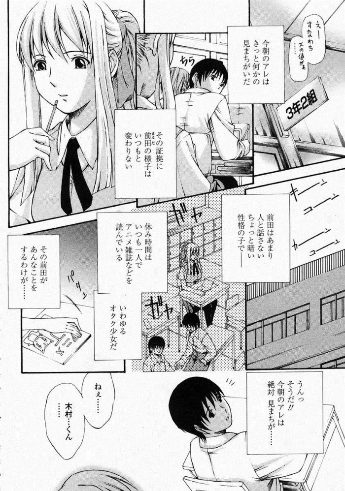 【エロ漫画】いつもできてる不自然な人だかりを覗くと、クラスメイトでニーソックスの制服JKが痴漢たちとセックスしてるw【無料 エロ同人】 (6)