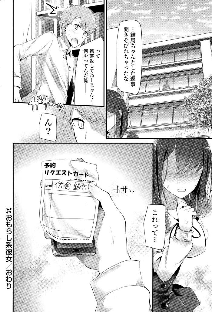 【エロ漫画】入学式に出会ったニーソックスの制服JKに一目惚れした少年!!なんの発展もないまま3年間過ぎようとしていた矢先…【無料 エロ同人】 (20)