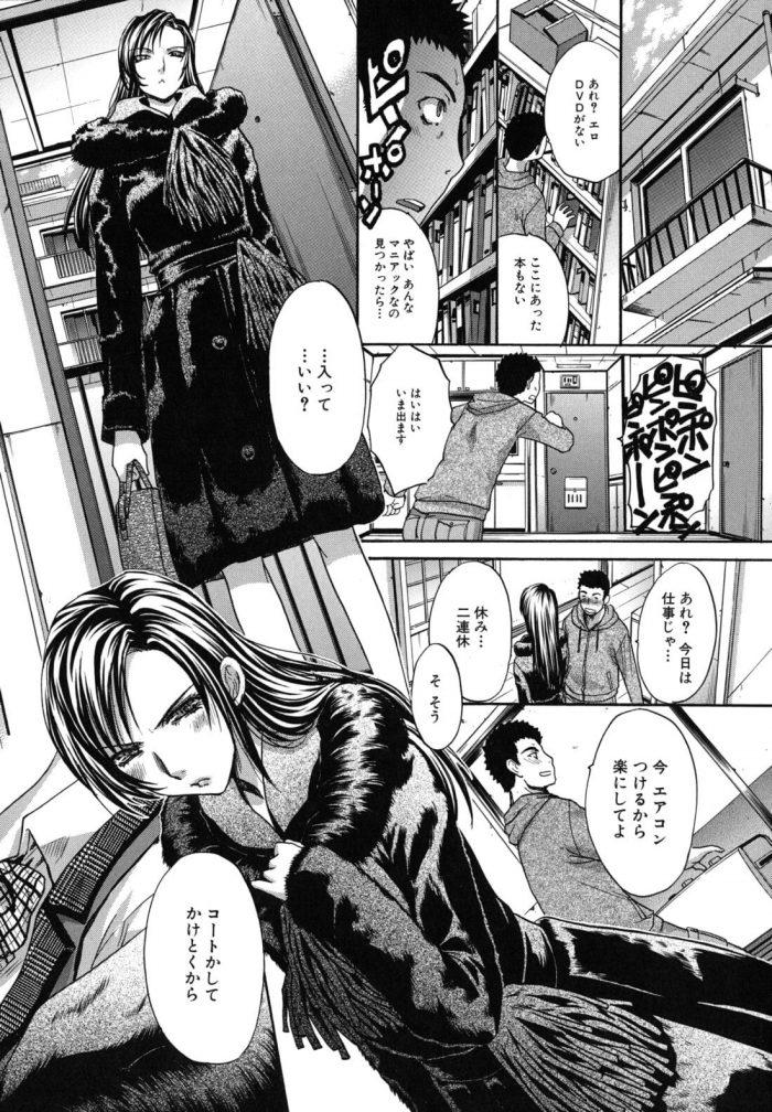 【エロ漫画】巨乳でツンデレな彼女ができた青年!!黒いコートに身を包んでやってきた彼女。コートを脱ぐと制服のコスプレしてて…【無料 エロ同人】 (5)