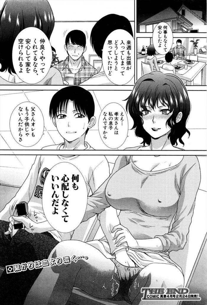 【エロ漫画】義母の下着を盗みオナニーしてるのを見られてタガが外れてレイプする少年!!【無料 エロ同人】 (24)