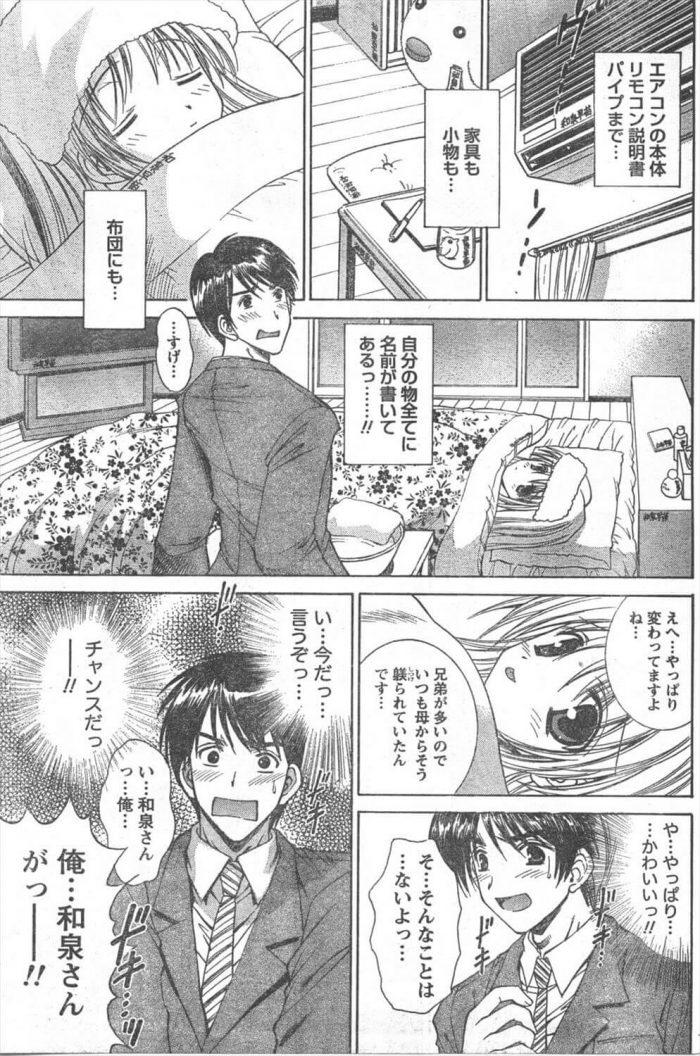 【エロ漫画】最近同じ課に配属されたOLに一目惚れした青年、無断欠勤したOLの家を訪ねイチャラブ和姦www【無料 エロ同人】 (9)