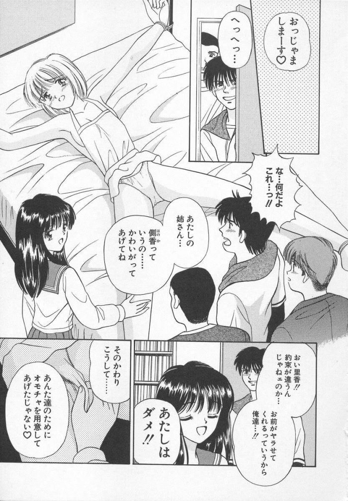 【エロ漫画】姉を裸エプロンにしてベッドに拘束!!次々現れた男たちに差し出して輪姦レイプ!!【無料 エロ同人】 (5)