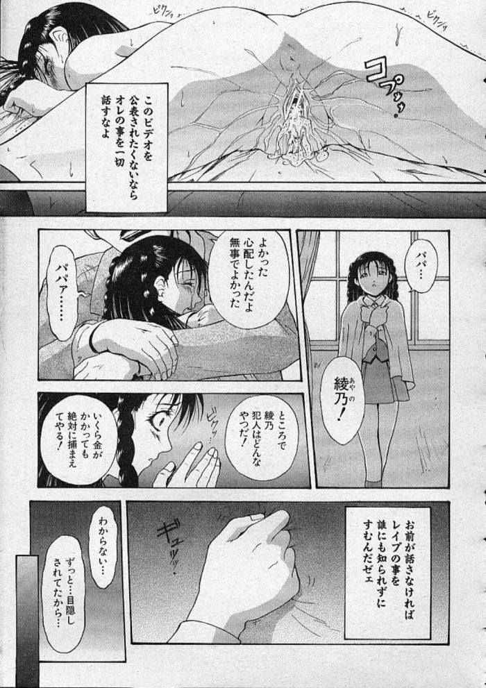 【エロ漫画】下校途中、身代金目的で誘拐された制服JKのお嬢様!!ベッドしかない殺風景な部屋で拘束監禁レイプされる…【無料 エロ同人】 (15)