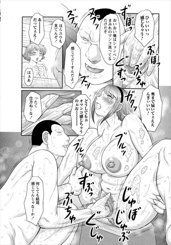 【エロ漫画】息子の前で男に陵辱される母親!!まんこに手を突っ込まれ激しい手マンで巨乳の乳首はビンビンwww【無料 エロ同人】 (2)