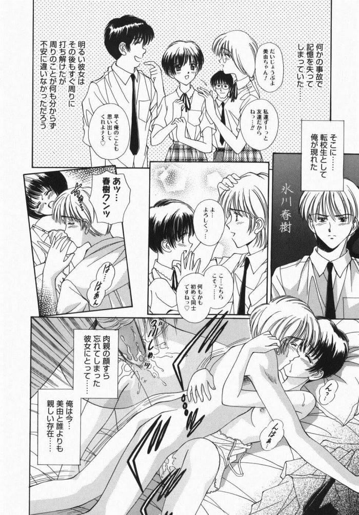 【エロ漫画】事故で記憶をなくした貧乳少女と激しいセックスをする転校生の男子www【無料 エロ同人】 (2)