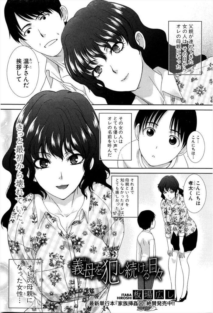 【エロ漫画】義母の下着を盗みオナニーしてるのを見られてタガが外れてレイプする少年!!【無料 エロ同人】 (1)