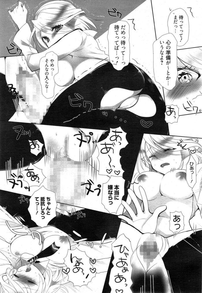【エロ漫画】従姉妹の外国人で幼なじみのお嬢様に子供の頃から振り回されてきた青年がいつの間にか眠らされて気がつくとベッドに拘束されてて…【無料 エロ同人】 (13)