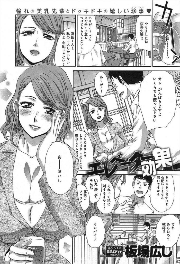 【エロ漫画】先輩から家飲みに誘われついていったマンションのエレベーターが故障して閉じ込められた二人が中出しセックス♡【無料 エロ同人】 (1)