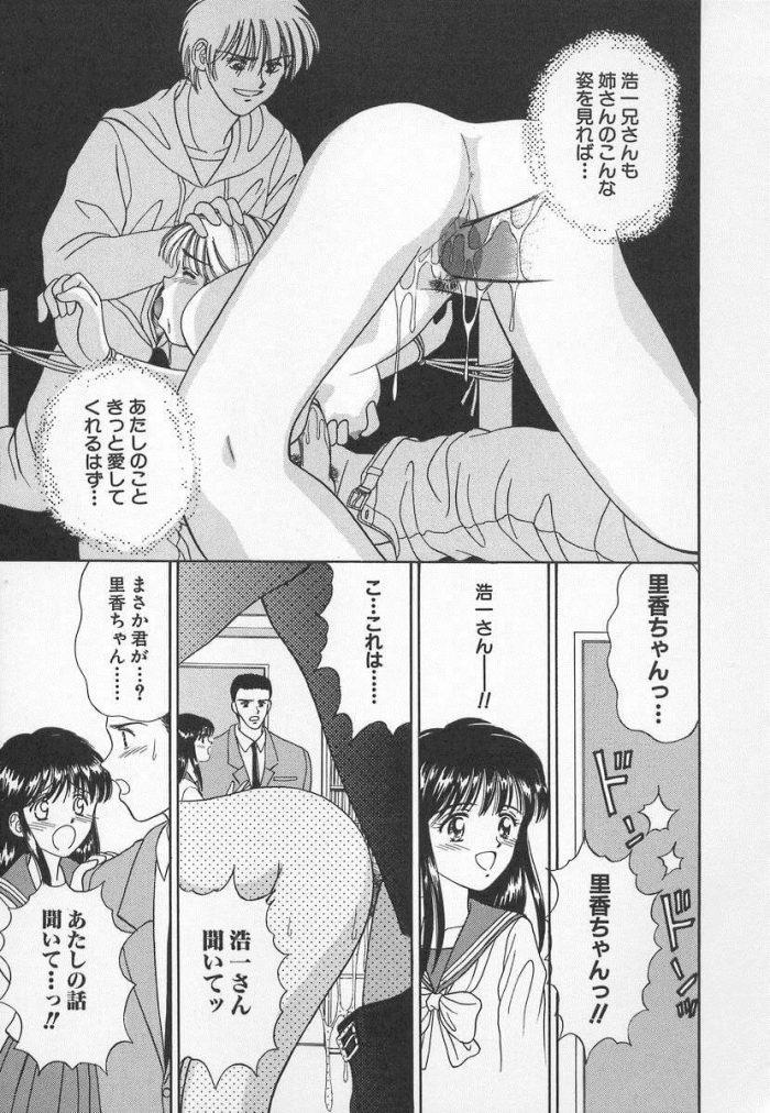 【エロ漫画】姉を裸エプロンにしてベッドに拘束!!次々現れた男たちに差し出して輪姦レイプ!!【無料 エロ同人】 (11)