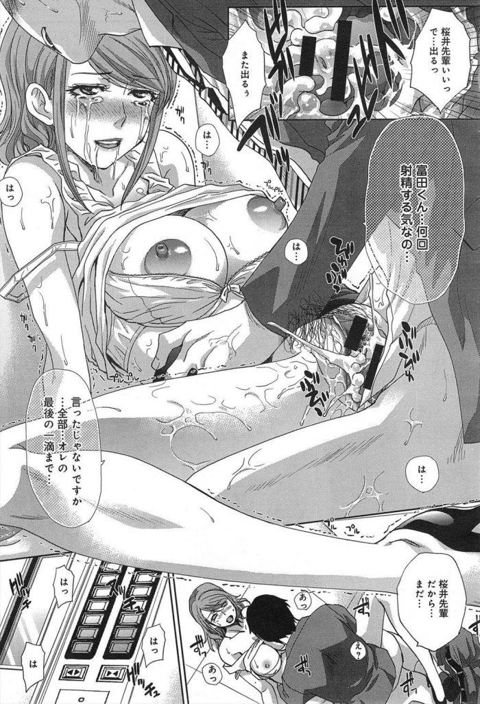 【エロ漫画】先輩から家飲みに誘われついていったマンションのエレベーターが故障して閉じ込められた二人が中出しセックス♡【無料 エロ同人】 (19)