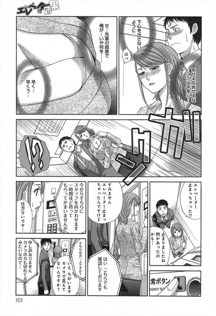 【エロ漫画】先輩から家飲みに誘われついていったマンションのエレベーターが故障して閉じ込められた二人が中出しセックス♡【無料 エロ同人】 (3)