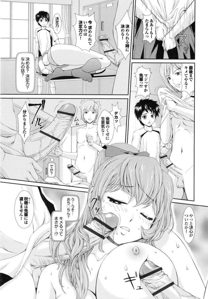【エロ漫画】サッカー部の部室で仲の良い少年を待つ制服JK、寝たフリして待っているとあこがれの先輩を連れてやってきた少年【無料 エロ同人】 (7)