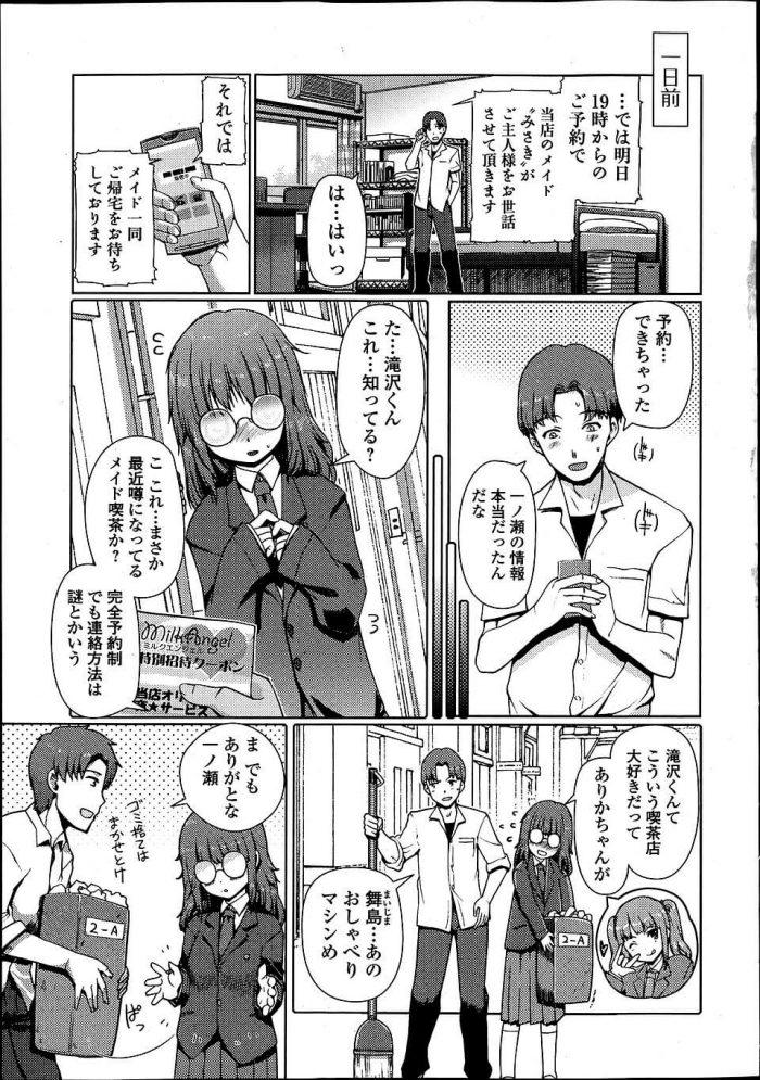 【エロ漫画】エッチな裏メニューのサービスがあると噂のメイド喫茶を予約した少年www【無料 エロ同人】 (5)
