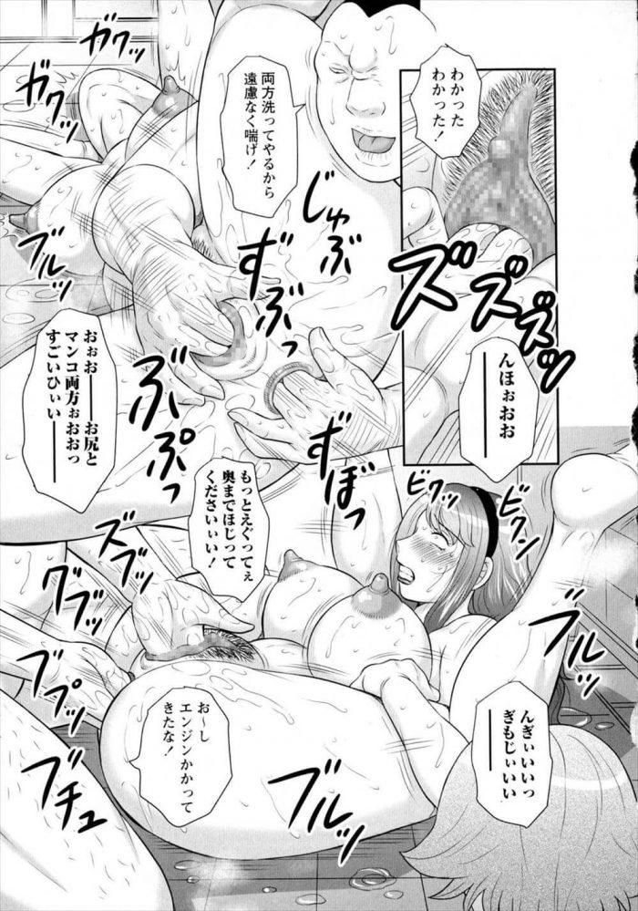 【エロ漫画】息子の前で男に陵辱される母親!!まんこに手を突っ込まれ激しい手マンで巨乳の乳首はビンビンwww【無料 エロ同人】 (5)