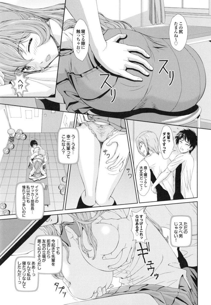 【エロ漫画】サッカー部の部室で仲の良い少年を待つ制服JK、寝たフリして待っているとあこがれの先輩を連れてやってきた少年【無料 エロ同人】 (3)