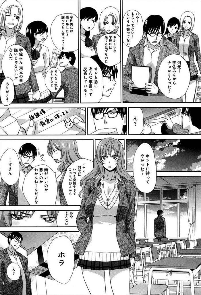 【エロ漫画】バレンタインデー、学校の教室でみんなの前で告白した巨乳の白ギャルJKに呼び出されたメガネくんwww【無料 エロ同人】 (3)