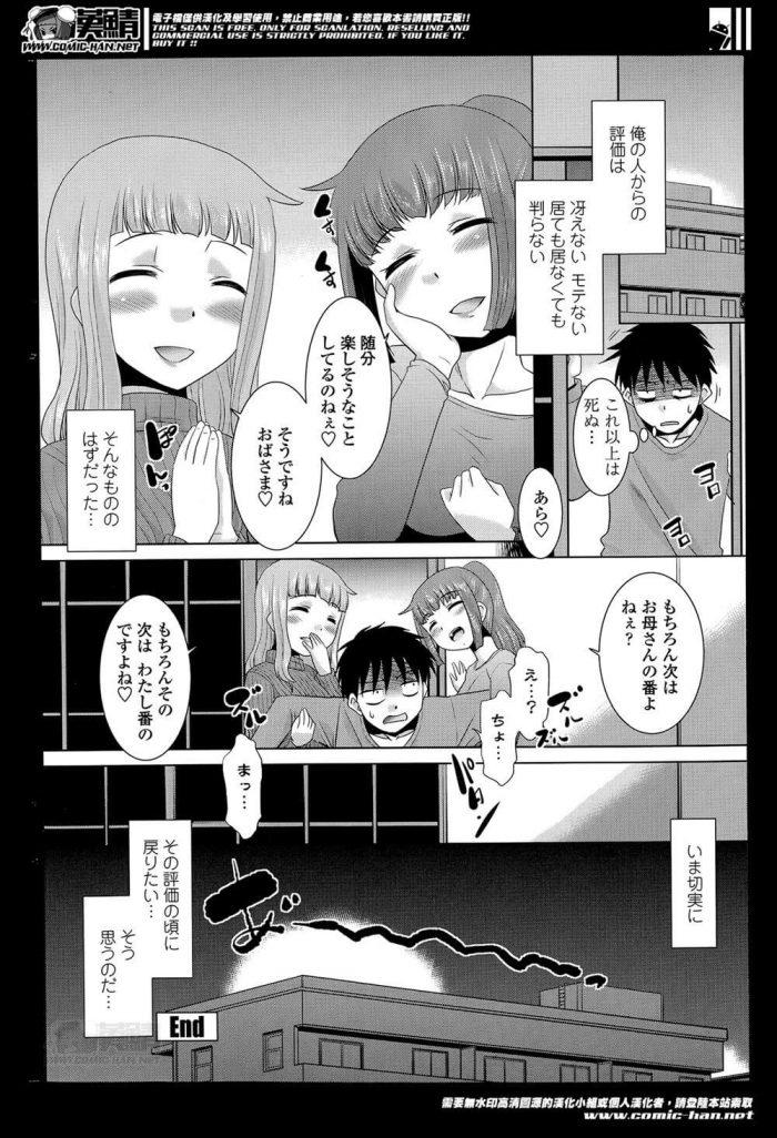 【エロ漫画】巨乳でニーソックスの妹を含めた3人の女子が一同に介してハーレム状態www【無料 エロ同人】 (20)