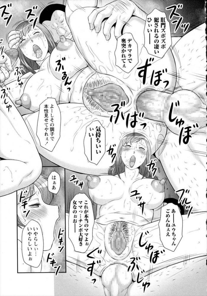 【エロ漫画】息子の前で男に陵辱される母親!!まんこに手を突っ込まれ激しい手マンで巨乳の乳首はビンビンwww【無料 エロ同人】 (13)