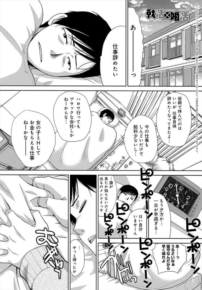 【エロ漫画】突然やってきた幼なじみのJK!散らかった部屋を掃除してご飯も作ってくれて和姦展開にwww【無料 エロ同人】 (1)