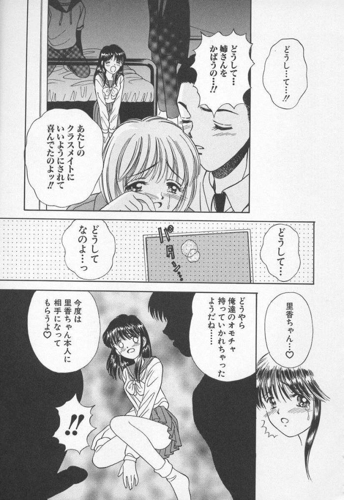 【エロ漫画】姉を裸エプロンにしてベッドに拘束!!次々現れた男たちに差し出して輪姦レイプ!!【無料 エロ同人】 (13)