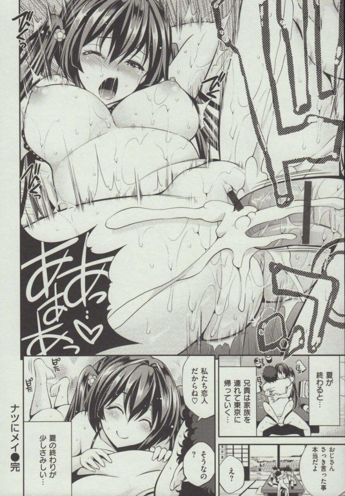 【エロ漫画】夏、田舎に帰省した兄夫婦の娘に誘惑されるおじさん。水着からはみ出た巨乳の乳房を見せつける義娘。【無料 エロ同人】 (16)
